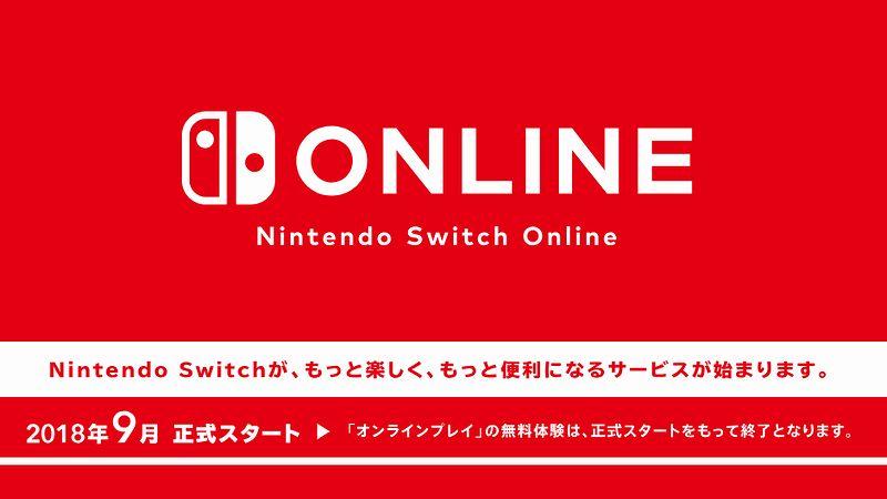 『Nintendo Switch Online』