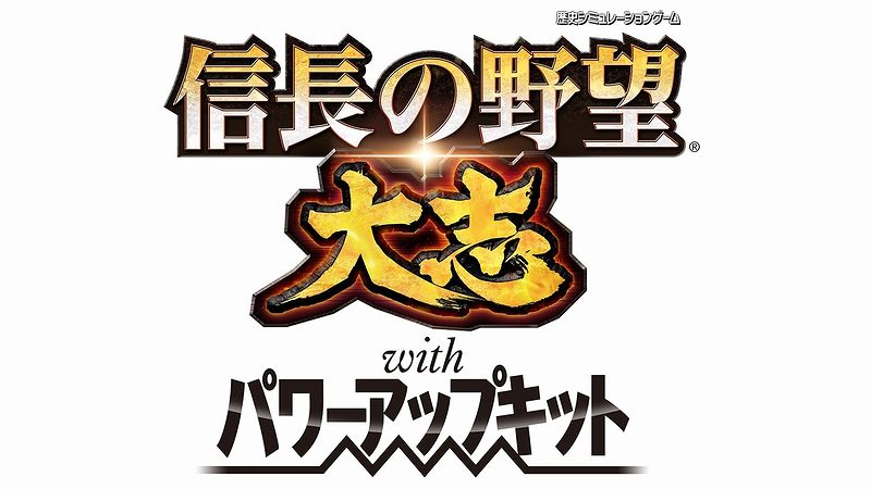 『信長の野望・大志 with パワーアップキット』ロゴ