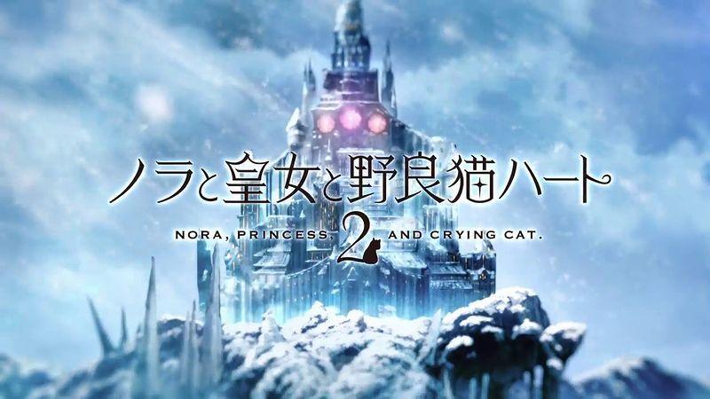 『ノラと皇女と野良猫ハート2』