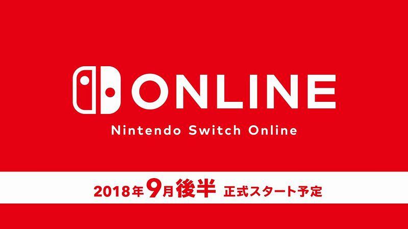 『NintendoSwitchOniline』9月後半