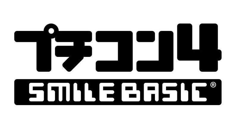 『プチコン4 SmileBASIC』