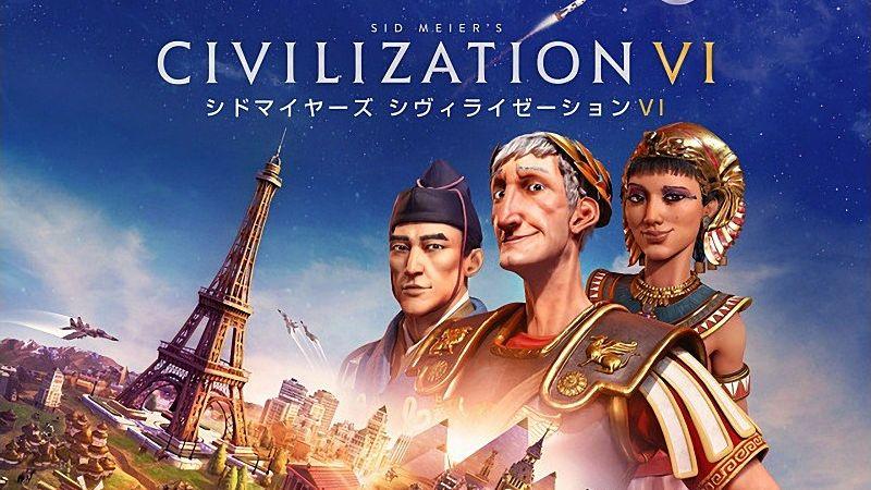 『シヴィライゼーション VI』
