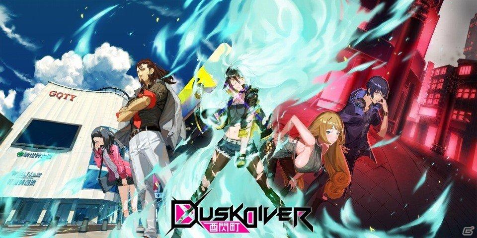 『酉閃町Dusk Diver』