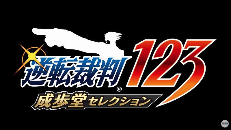 『逆転裁判123 成歩堂セレクション』