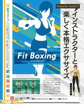 『Fit Boxing』ファミ通記事