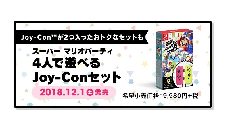 『スーパーマリオパーティ 4人で遊べるJoy-Conセット』