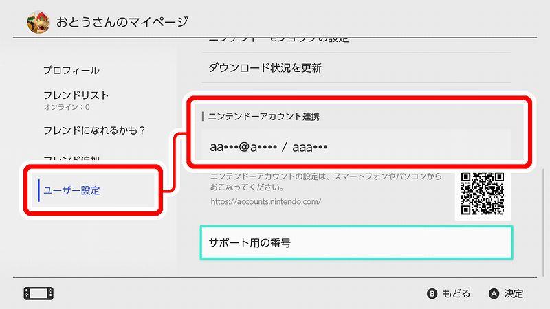 Nintendo Switch本体のニンテンドーアカウント