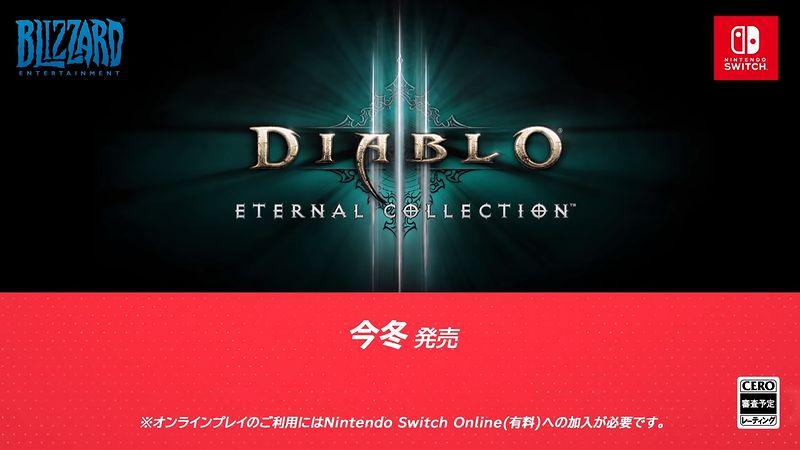 『ディアブロ3 エターナルコレクション』