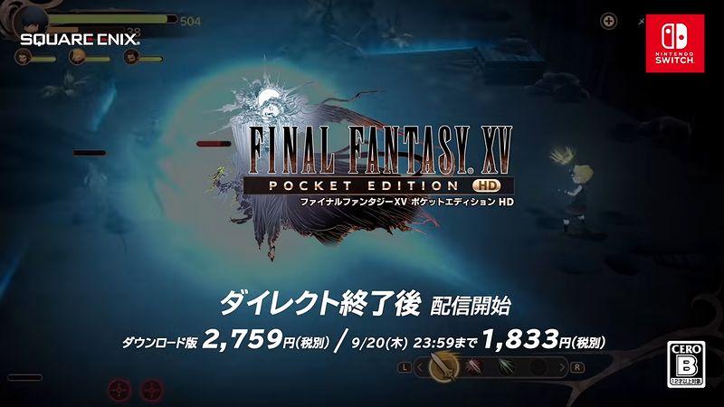『ファイナルファンタジー15 ポケットエディション』