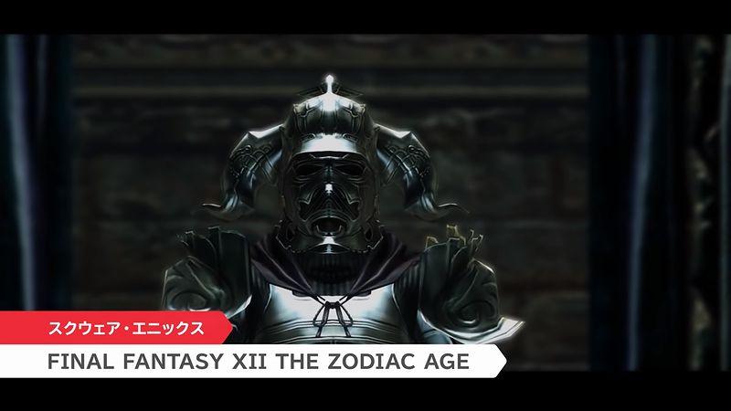 『ファイナルファンタジー12 THE ZODIAC AGE』