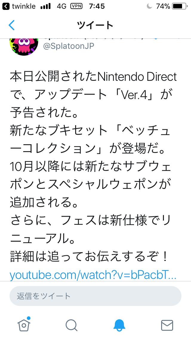 『スプラトゥーン2』Ver4.0 Twitter告知