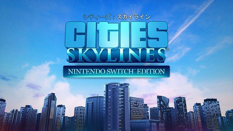 『シティーズ:スカイライン – Nintendo Switch Edition』