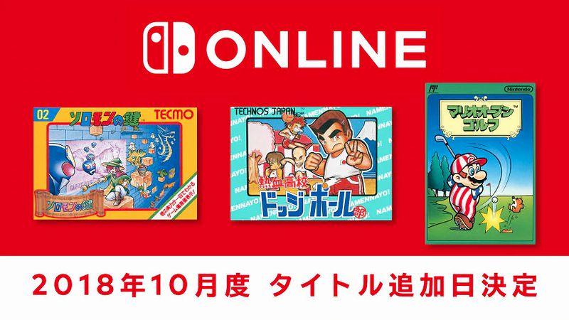 「ファミリーコンピュータ Nintendo Switch Online」10月追加タイトル