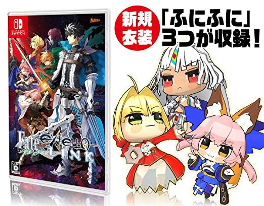 『Fate/EXTELLA LINK』特典ふにふに1