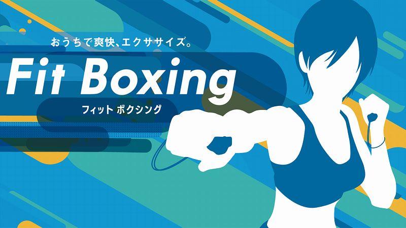 『Fit Boxing(フィットボクシング)』
