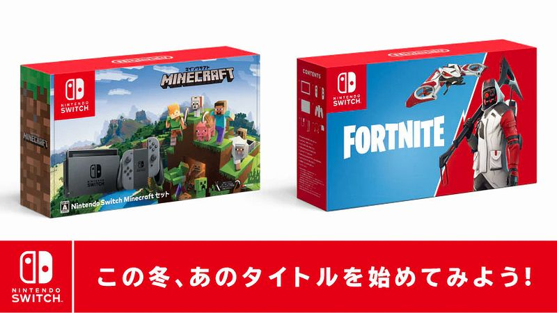 「Nintendo Switch Minecraftセット」「Nintendo Switch + フォートナイト バトルロイヤル セット」