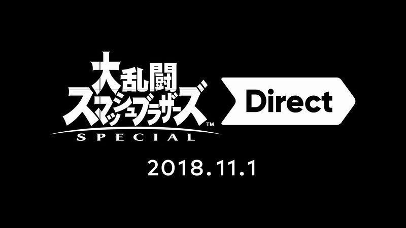 「大乱闘スマッシュブラザーズ SPECIAL Direct 2018.11.1」