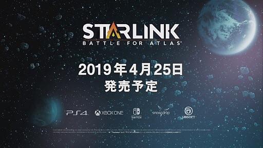 『スターリンク バトル・フォー・アトラス』国内発売日