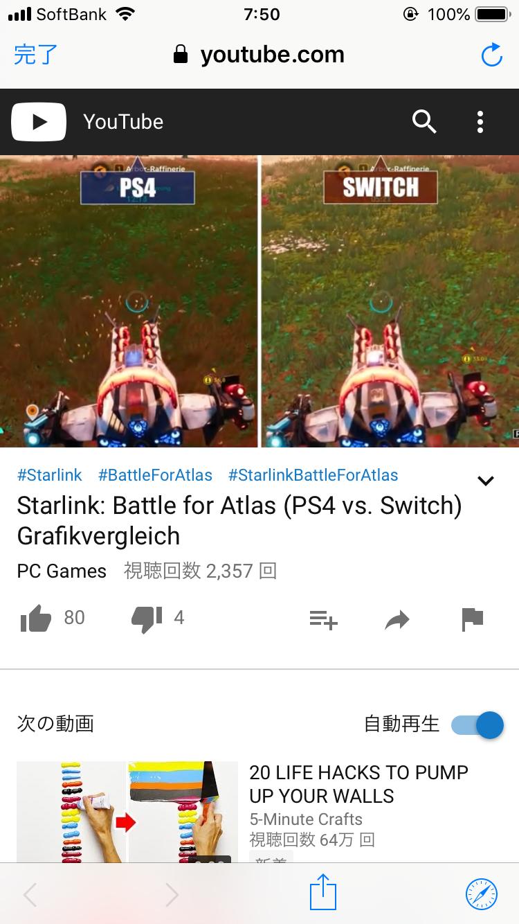 『スターリンク バトル・フォー・アトラス』Switch版/PS4版 比較2