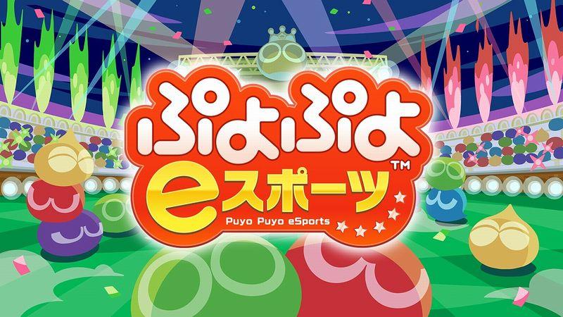 『ぷよぷよeスポーツ』