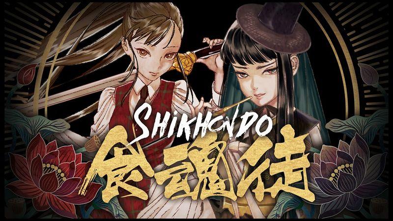 『Shikhondo (シクホンド) - 食魂徒』
