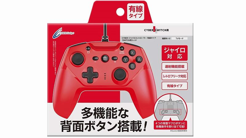 サイバーガジェット・ジャイロ機能&マクロボタン搭載Switch用ゲームコントローラー