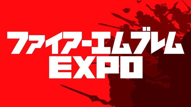 「ファイアーエムブレム EXPO」