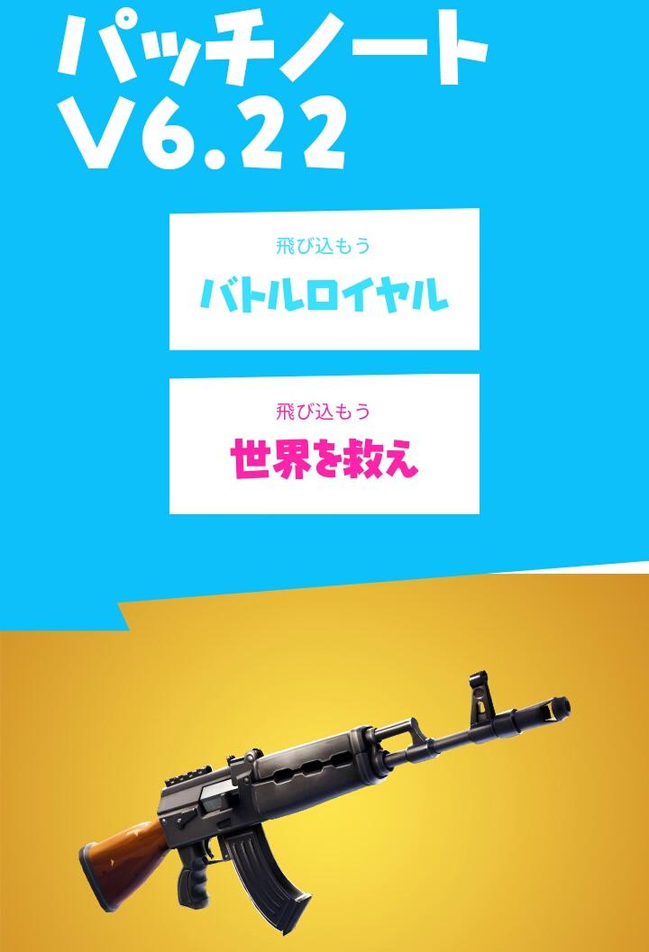 『フォートナイト』Ver.6.2.2