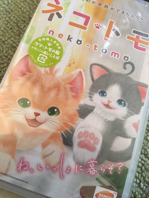 『ネコ・トモ』パッケージ