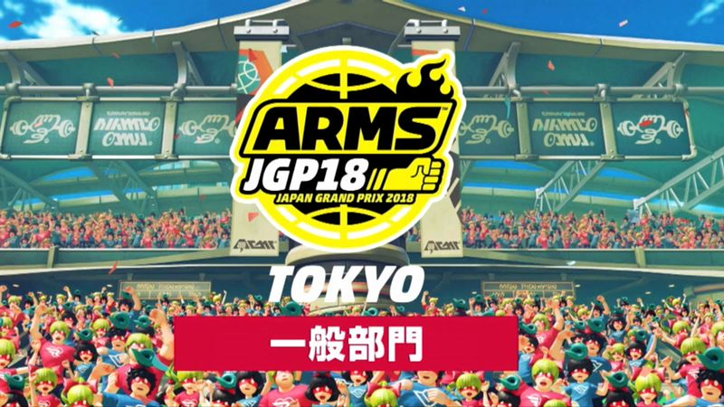 『ARMS JAPAN GRAND PRIX 2018』東京大会