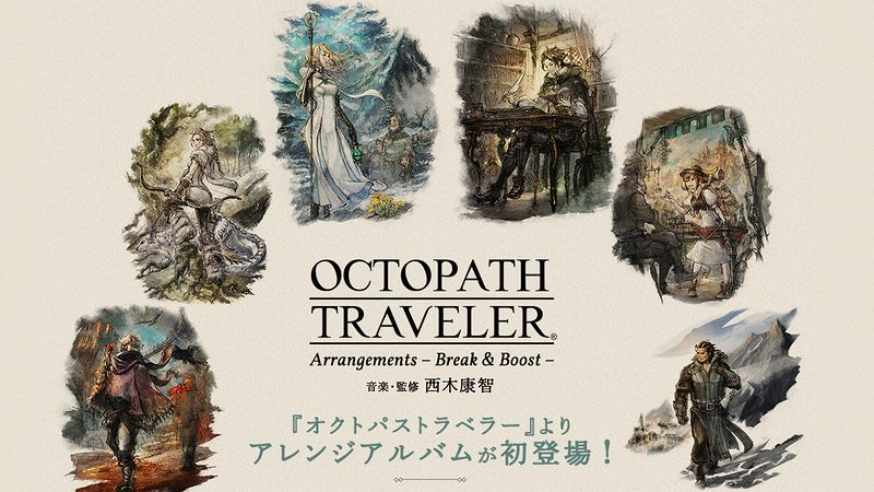 『OCTOPATH TRAVELER Arrangements Break & Boost』