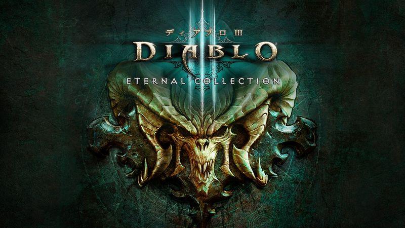 『ディアブロ III エターナルコレクション』