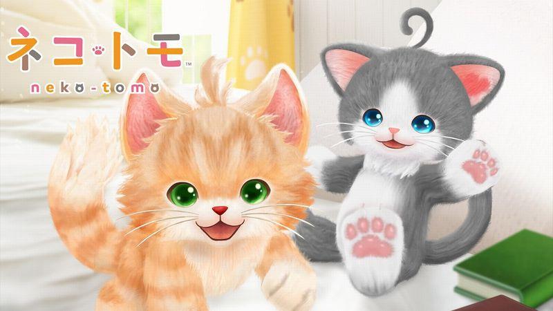 『ネコ・トモ』