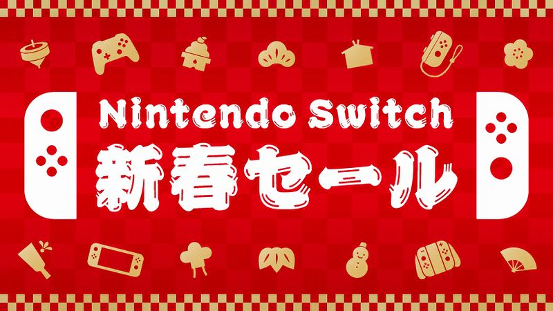 「Nintendo Switch新春セール」