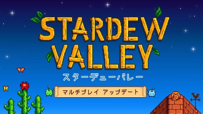 『Stardew Valley(スターデュー バレー)』