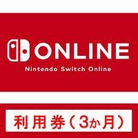 Nintendo Switch Online 利用券(個人プラン3か月)