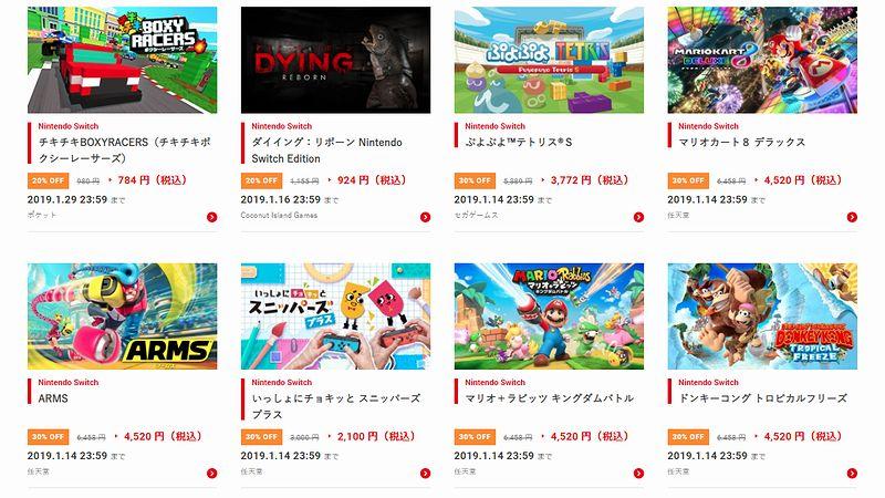e-shop 冬休み・年末年始セール2019