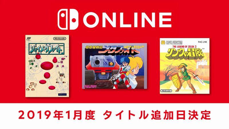 「ファミリーコンピュータ Nintendo Switch Online」1月度追加タイトル