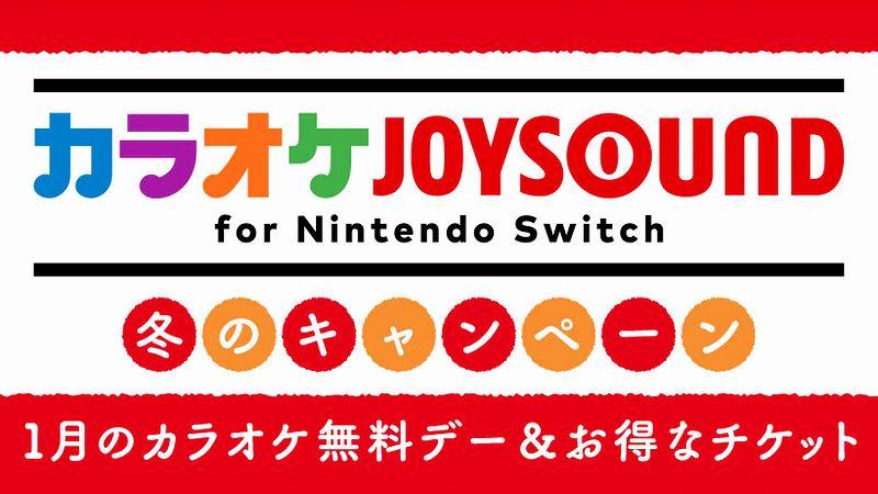 『カラオケJOYSOUND for Nintendo Switch』1月の無料開放デー