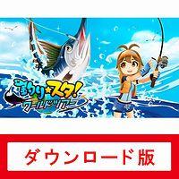 釣りスタ ワールドツアー (オンラインコード版)