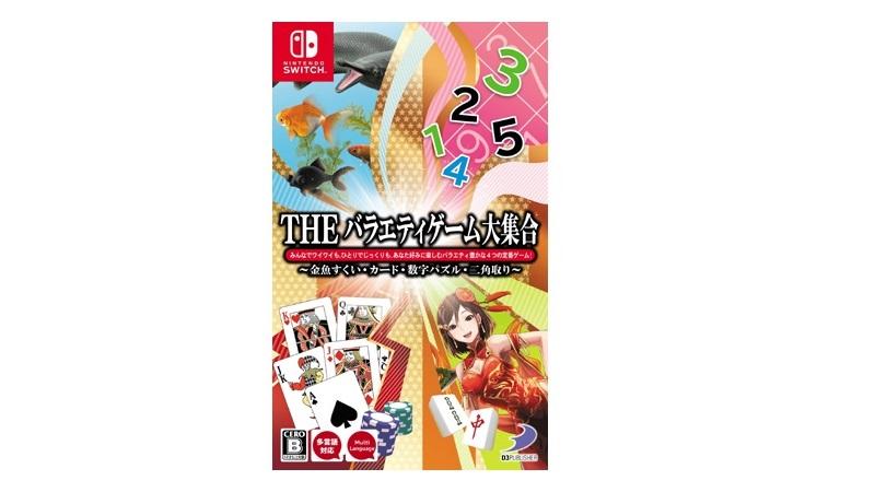 『THE バラエティゲーム大集合 ~金魚すくい・カード・数字パズル・二角取り~』