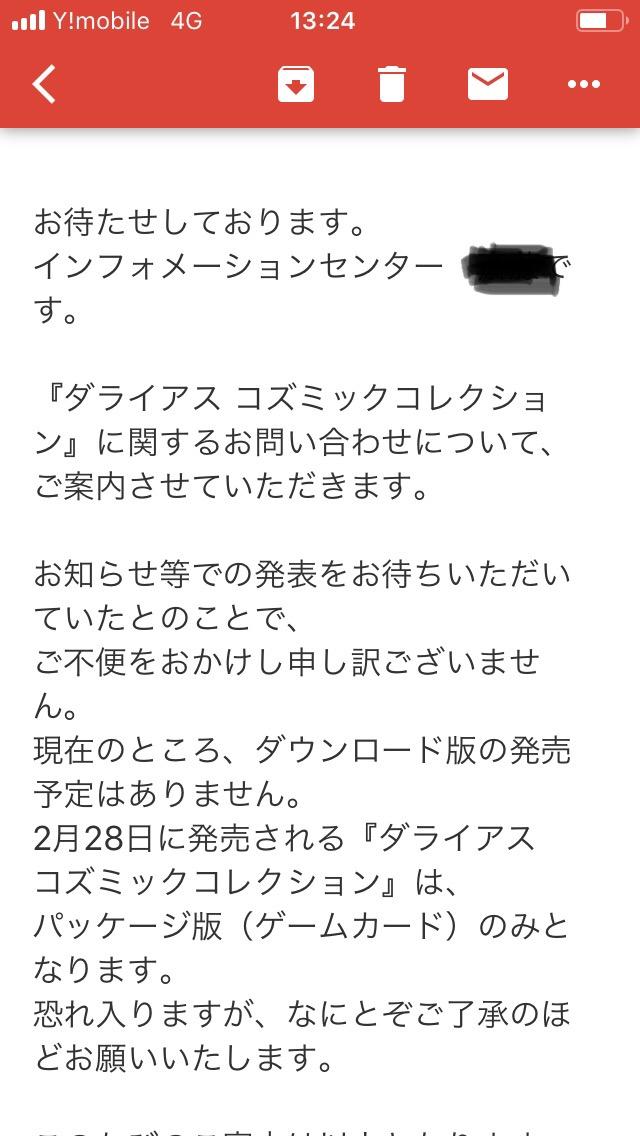 『ダライアス コズミックコレクション』問い合わせメール