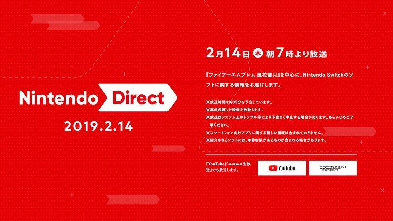 「Nintendo Direct 2019.2.14」