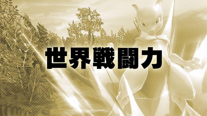 『スマブラSP』世界戦闘力