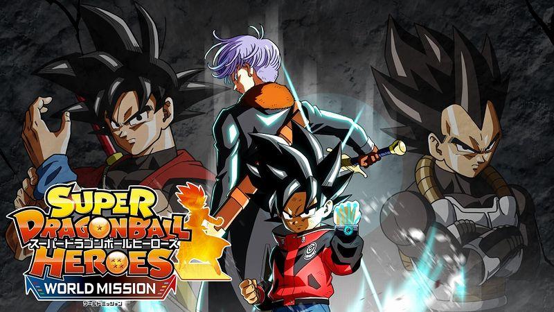 『スーパードラゴンボールヒーローズ ワールドミッション』