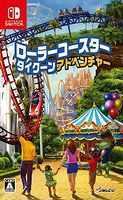 ローラーコースタータイクーン・アドベンチャー