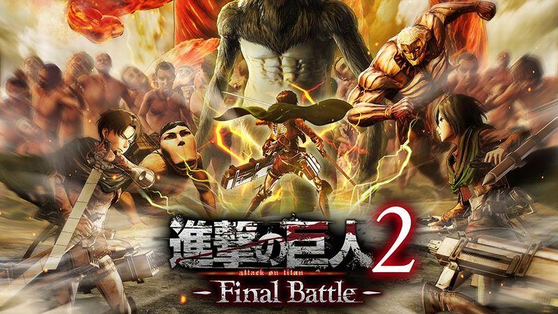 『進撃の巨人2 -Final Battle-』