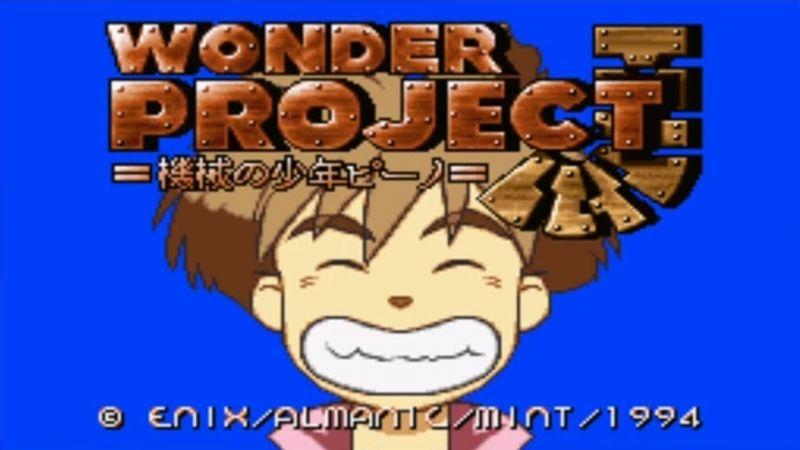 ワンダープロジェクトJ