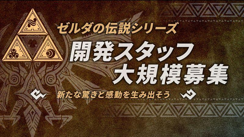 モノリスソフト・ゼルダの伝説シリーズ求人
