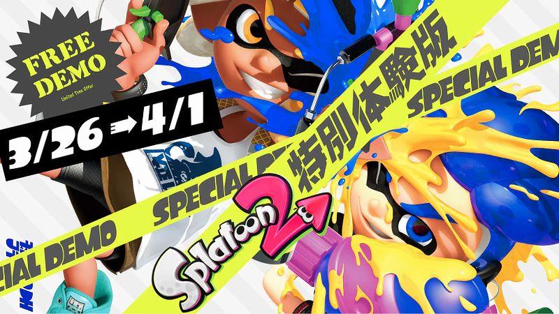 『スプラトゥーン2 特別体験版』